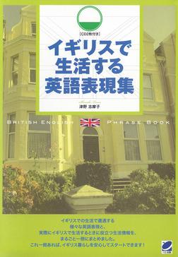 イギリスで生活する英語表現集(CDなしバージョン)-電子書籍