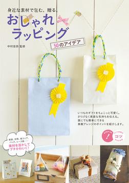 おしゃれラッピング50のアイデア : 身近な素材で包む。贈る。-電子書籍