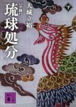 小説 琉球処分(講談社文庫)