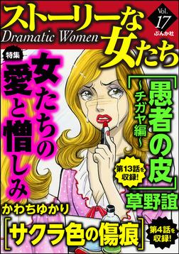 ストーリーな女たち女たちの愛と憎しみ Vol.17-電子書籍