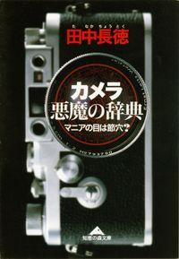 カメラ 悪魔の辞典~マニアの目は節穴?~(光文社知恵の森文庫)