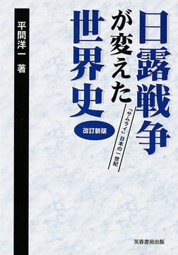 日露戦争が変えた世界史 : 「サムライ」日本の一世紀 [改訂新版]-電子書籍