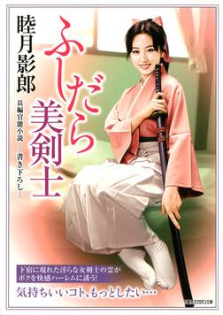ふしだら美剣士-電子書籍