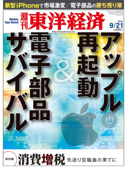 週刊東洋経済 2013年9月21日号-電子書籍