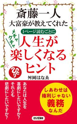 斎藤一人 大富豪が教えてくれた 1ページ読むごとに メチャクチャ 人生が楽しくなるヒント(KKロングセラーズ)-電子書籍