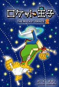 ロケット王子(エピソード2)