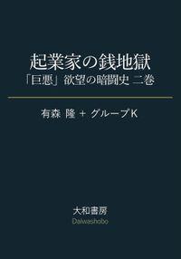 起業家の銭地獄~「巨悪」欲望の暗闘史 二巻