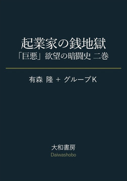 起業家の銭地獄~「巨悪」欲望の暗闘史 二巻-電子書籍