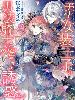 美しき女装王子の男装騎士への密やかな誘惑-電子書籍