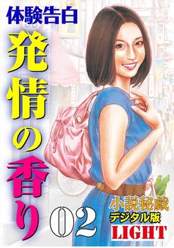 発情の香り02-電子書籍