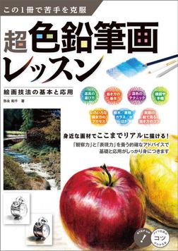 この1冊で苦手を克服 超色鉛筆画レッスン 絵画技法の基本と応用-電子書籍
