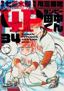 4P田中くん 34巻-電子書籍