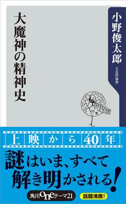 大魔神の精神史-電子書籍