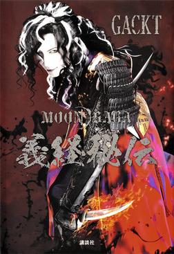 MOON SAGA 義経秘伝-電子書籍