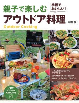 手軽でおいしい! 親子で楽しむ アウトドア料理-電子書籍