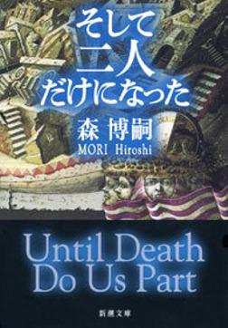 そして二人だけになった―Until Death Do Us Part―-電子書籍