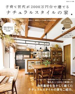 子育て世代が2000万円台で建てる ナチュラルスタイルの家-電子書籍