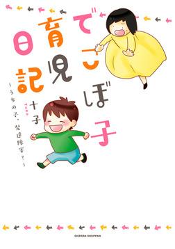 でこぼ子育児日記 ~うちの子、発達障害?~-電子書籍