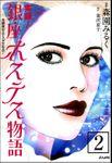 実録!銀座ホステス物語(分冊版)(本当にあった女の人生ドラマ)