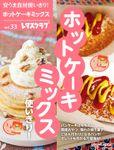 安うま食材使いきり!vol.33 ホットケーキミックス使いきり!