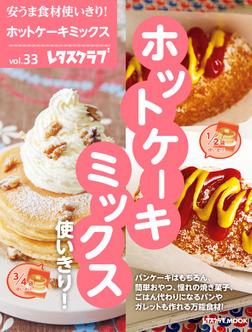 安うま食材使いきり!vol.33 ホットケーキミックス使いきり!-電子書籍