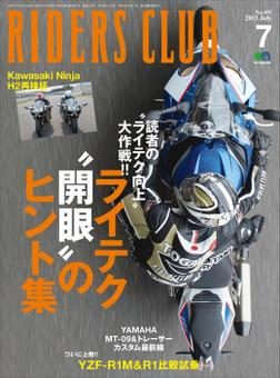 RIDERS CLUB 2015年7月号 Vol.495-電子書籍
