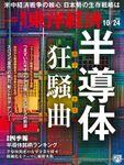 週刊東洋経済 2020年10月24日号