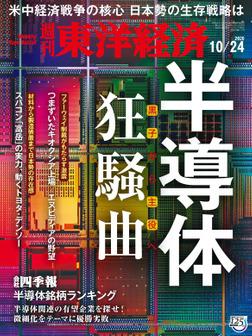 週刊東洋経済 2020年10月24日号-電子書籍