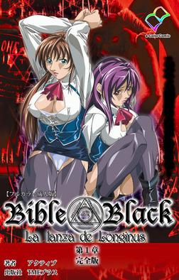 【フルカラー成人版】新・Bible Black 第一章 完全版-電子書籍