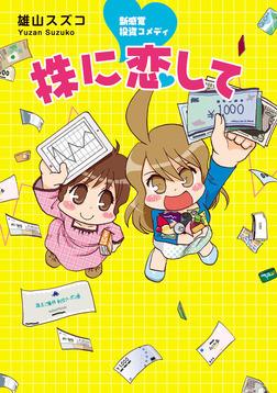 新感覚投資コメディ 株に恋して-電子書籍