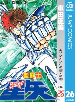 聖闘士星矢 26-電子書籍