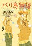 バリ島物語 3 神秘の島の王国、その壮麗なる愛と死
