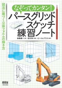 なぞってカンタン! パースグリッドスケッチ練習ノート ―図法に基づく立体フォルムの描き方―