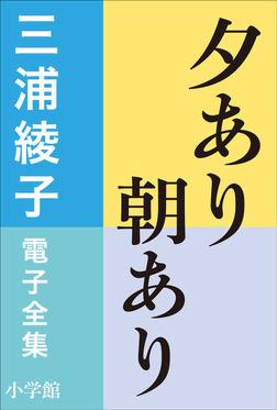 三浦綾子 電子全集 夕あり朝あり-電子書籍