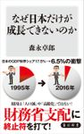 なぜ日本だけが成長できないのか