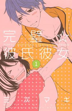 完璧☆彼氏彼女(1)-電子書籍