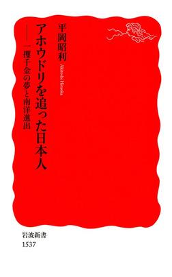アホウドリを追った日本人 一攫千金の夢と南洋進出-電子書籍