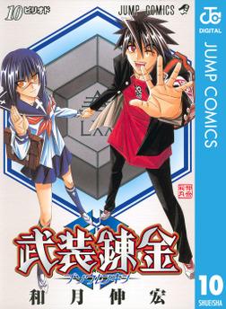 武装錬金 10-電子書籍