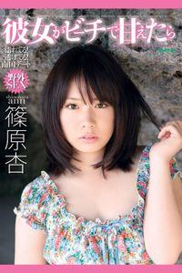 篠原杏-彼女がビーチで甘えたら-