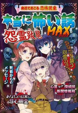 本当に怖い話 MAX 怨霊跋扈-電子書籍