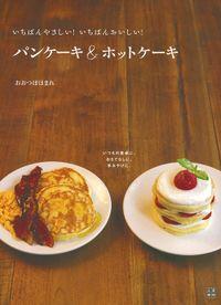いちばんやさしい!いちばんおいしい! パンケーキ&ホットケーキ