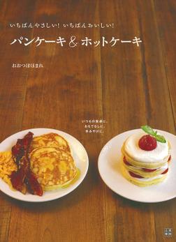 いちばんやさしい!いちばんおいしい! パンケーキ&ホットケーキ-電子書籍