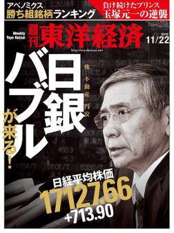 週刊東洋経済 2014年11月22日号-電子書籍