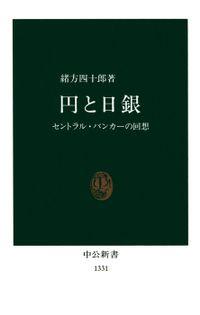 円と日銀 セントラル・バンカーの回想