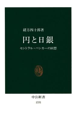 円と日銀 セントラル・バンカーの回想-電子書籍