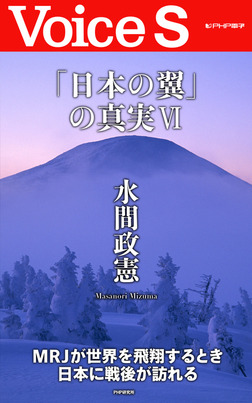 「日本の翼」の真実Ⅵ 【Voice S】-電子書籍