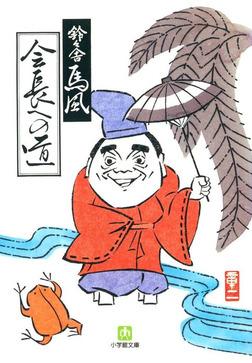 会長への道(小学館文庫)-電子書籍
