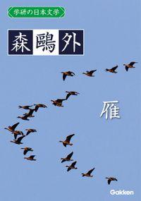 学研の日本文学 森鷗外 雁