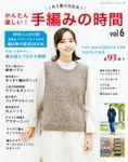 かんたん楽しい!手編みの時間 vol.6