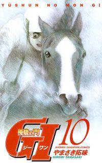 優駿の門 GI(ジーワン)(10)